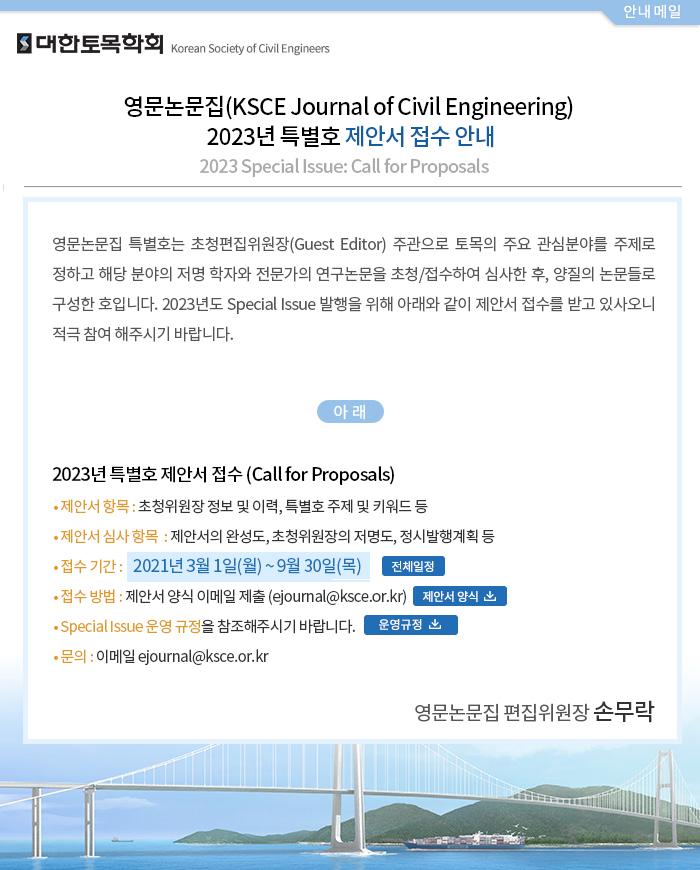 ?곷Ц?쇰Ц吏?(KSCE Journal of Civil Engineering) 2023?? ?밸퀎?? ?쒖븞?? ?묒닔 ?덈궡